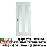 永大 カスタムデザイン 片引き戸セット VDD-3BH307DWB1-3076(固定枠)(39kg/セット)【B品/】
