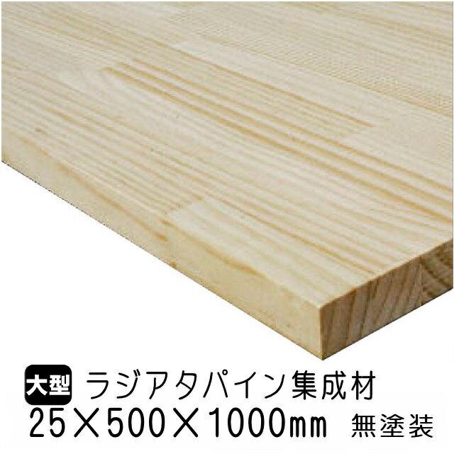 集成材 ラジアタパイン(松) 25×500×1000mm(A品) 約7kg/枚