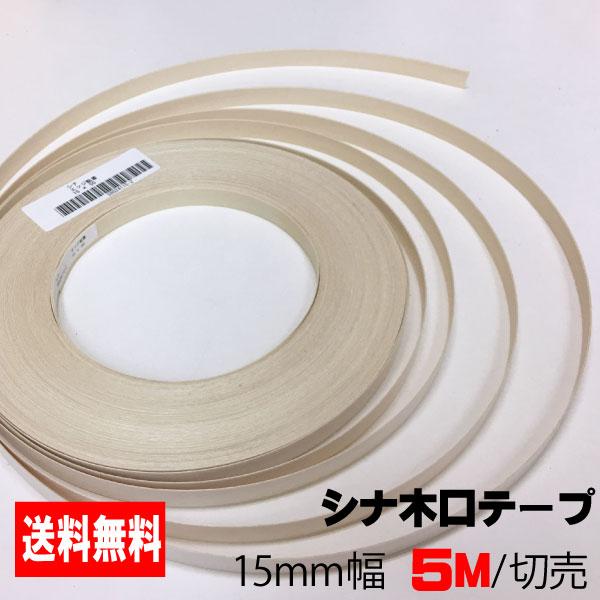 シナ木口テープ 15mm幅 5M (A品)