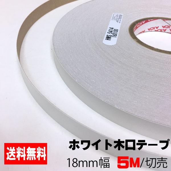 ホワイトポリ用木口テープ(粘着タイプ) 18mm幅 5M A品