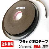 ブラックポリ用木口テープ(粘着タイプ) 24mm幅 5M A品