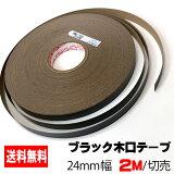 ブラックポリ用木口テープ(粘着タイプ) 24mm幅 2M A品