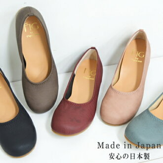 Fig by Figurino ( fig by vigliano ) Japan-made flat shoes comfortable 3 E design ★ FBF003 (22.5 cm ~ 25.5 cm) / / ballet shoes / pumps / ladies shoes