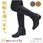 日本製本革 ジョッキーブーツ ロングブーツ YQ3516 -1 -2 ブラック(黒) 歩きやすい ローヒール ファスナー 上質 レザー ゆったり レディース 靴 【送料無料】【あす楽対応】