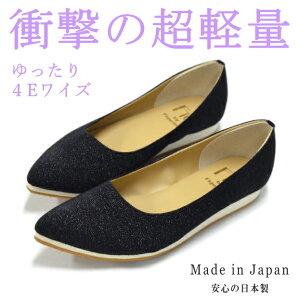 68be96145ebf5  送料無料 ゆったり 幅広 日本製 超軽量 ポインテッドパンプス ワイズ 4E RF1962 (23.5〜25.5cm) ラメ入りブラック 黒  走れるパンプス レディーズ 靴 大.