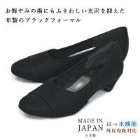 はっ水ブラックフォーマルパンプス3E日本製