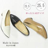 日本製クロコ型押し4Eポインテッドトゥパンプスゆったり幅広ワイズ4E