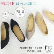 日本製ポインテッドパンプスゆったり幅広ワイズ4E〜25.5cm大きいサイズ