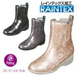 Pansy(パンジー) レインシューズ/レインブーツ RAIN STEP 4954 防水シューズ/疲れない/歩きやすい/軽量/ブラック/レディース 靴/【母の日】【あす楽対応】【楽ギフ_包装】