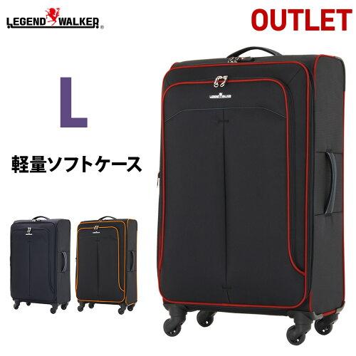 キャリーケース 軽量 大型 スーツケース ソフトキャリー Lサイズ 約1週間以上 海...