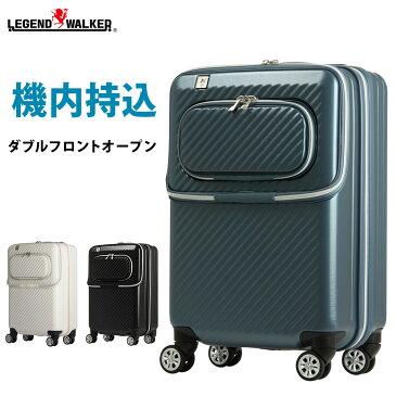 スーツケース キャリーバッグ キャリーケース LCC機内持ち込み 可 小型 SS サイズ 2日 3日 ダブルフロントオープン PCポケット 保温保冷ポケット ダブルキャスター 1年修理保証 LEGEND WALKER レジェンドウォーカー 『W-6024-48』