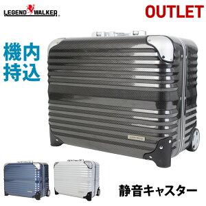 【クーポン発行】【名前入れ無料!】アウトレット品 少し傷があるので特価 W-6200-44 スーツケース レジェンドウォーカー  機内持ち込み TSAロック搭載 100%ポリカーボネイト キャリーバッグ