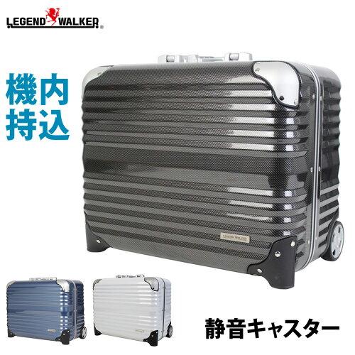 アウトレット W-6200-44 スーツケース レジェンドウォーカー 機...