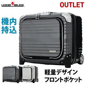 アウトレット レジェンドウォーカー キャリー ビジネス スーツケース 持ち込み キャリーバッグ