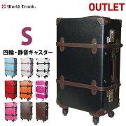 キャリーバッグ アウトレット キャリー トランク スーツケース