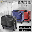 スーツケース キャリー SSサイズ 1日 2日 3日 小型 軽量 キャリーバッグ キャリーバック トランクケース キャリーケース 旅行かばん キャスター交換可能 エンドー鞄 FREQUENTER CLAM 横型 【ENDO1-211-45】