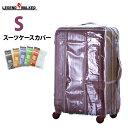 スーツケースと同時購入で500円! スーツケース用 雨カバー キャリーケース用 キャリーバッグ用 傷や汚...