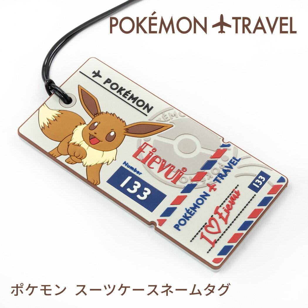 バッグ用アクセサリー, バッグ用ネームタグ  pocket moster Pokemon Eevee GW-P512