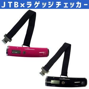 ラゲッジチェッカー JTB×ラゲッジチェッカー 計量機 量り 旅行用品 トラベルグッズ スーツケース 手荷物用 JTB-510081