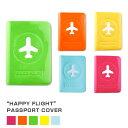 パスポートカバー ハッピーフライトパスポートカバー・プラス カラフルな5色 passport cover SNCF-012 メール便【10P02jun13】【10P06may13】