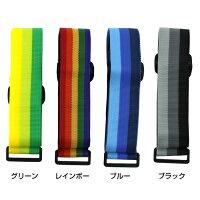 【クーポン発行】マジックテープ式 スーツケース キャリーケース ベルト 全4色 9007