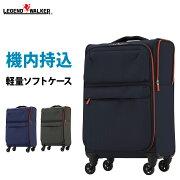 スーツケース レジェンドウォーカー