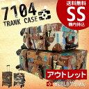 アウトレット 訳あり トランクケース トランク スーツケース 1?3泊 SS サイズ 小型 キュリ キャリー 7104-43 旅行鞄10%off