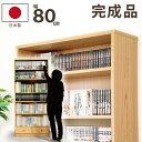 完成品 幅80cm フリーボード 木製 ハイタイプ 書棚 本...