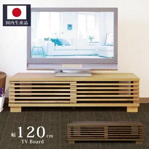 【送料無料】《国内生産品》幅120cmテレビ台《和風格子デザイン!》〜42型テレビ対応ローボード 木製テレビボードTV台TVボードリビングボードAV機器収納 日本製 ウォールナットブラウン・ナ