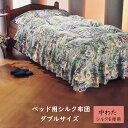 【送料無料】ベッド用シルク布団◆《ダブルフリル付きダブル用》ズレ落ちにくいダブルフリルシルク綿使用!◆花柄