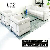 �ԥݥ��åȥ����륹�ץ���̡ե롦����ӥ���LeCorbusierLC2-grandcomfort-��ץꥫ���ͱ��ܥ��ե���3�����åȱ���3�����åȥ��ե����åȢ�����PU�쥶���쥶��ĥ�ꢡ�ۥ磻����LC