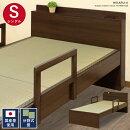 畳ベッドタタミベッド2分割畳シングルベッドシングル日本製畳分割式畳すのこベッドスノコベッドシングルベット手すり付きタタミたたみ畳和風和モダンブラウン茶色