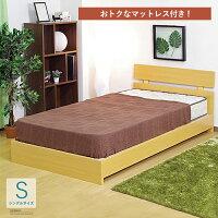 【送料無料】《シングルサイズ》省スペースフラットヘッドボード木製ベッド◆《お得なマットレス付き!》シンプルモダン木製シングルベッド◆床板スノコタイプシングルベットすのこベッドパネルベッドフレームマットレスセット◆ブラウン・ナチュラル-GM