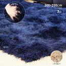 送料無料シャギーラグ3帖用ラグカーペット長方形ホットカーペット対応ラグマットホットカーペット対応200×250cm3畳用無地新生活絨毯敷き物オールシーズンネイビーブルーアイボリー