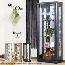 ≪幅60×高さ160cm≫コレクションボード木目調幅62cm高さ160cm家具調キャビネットコレクションケースガラスショーケースガラスキャビネット扉強化ガラス全4色ブラウンブラックホワイトナチュラル