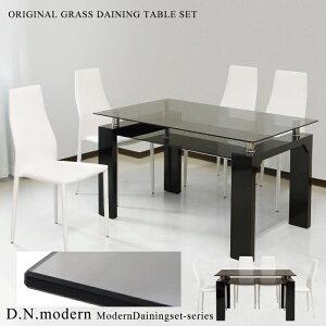 ダイニング5点セット 幅130cm×80cm スモークガラス ブラックガラス 下棚付きダイニングテーブル ハイバックチェアーセット ガラス製 ダイニングセット5点 食卓セット 食卓5点セット 食卓テー