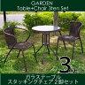 【送料無料】アジアンラタン風!《ガーデンテーブル&チェア3点セット》円形ガラステーブル+重ねてすっきり収納!スタッキングチェアーx2脚付き◆強化ガラス使用!屋外用テーブルチェアーセットガーデンテーブルセット ガーデン 3点 セット ブラウン