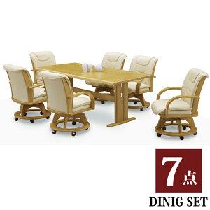 ダイニング7点セット 幅180cm ダイニングテーブル ダイニングチェア 6脚セット 天然木ラバーウッド材 木製 6人用 ダイニングセット 食卓セット 食卓7点セット 食卓椅子 回転いす ナチュラル