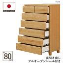 日本製 幅80cm 6段 木製 ハイチェスト アルダー材 オイル仕上げ...