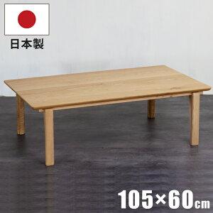 عرض Kotatsu مقاس 105 × 60 سم مستطيل محلي Kotatsu لوح علوي قشرة بلوط أرجل مصنوعة من خشب البلوط الصلب من Hokkaido وحدة تحكم محمولة باليد من النمط الغربي الأنيق المعيشة كوتاتسو Hibori Kotatsu طاولة ساخنة طاولة خشبية طاولة منخفضة طاولة Kotatsu طاولة مركز طاولة منضدة مصنوعة في اليابان الطراز الريفي الاسكندنافي طبيعي >> صفة