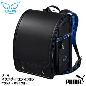 ランドセル プーマ 天使のはね 男の子 日本製 2020年度モデル プーマスタンダードエディション 子供用カバン スタディバッグ 鞄 PUMA A4フラットファイル対応 ワンタッチロック 全国一律送料