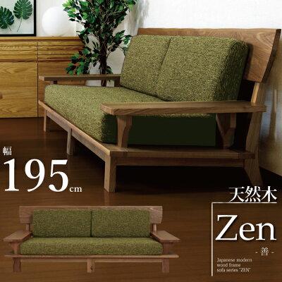 【送料無料】《フレーム:ブラウン 座面:布グリーン》幅195cm天然木製フレーム高級タモ材使用…