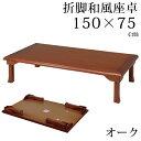 座卓 折脚和風座卓 折りたたみ可能 幅150×75cm 長方形 オーク色 センターテーブル リビングテーブル 長方形テーブル ロータイプテーブル ローテーブ