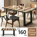 【送料無料】幅160×85cmダイニングテーブル天然木×ガラス天板ブラックフレーム食卓テーブルハイテーブルホワイトアッシュ・メープル・ウォールナット木製テーブルガラステーブルブラウンナチュラルモダンデザイン北欧風デザイン