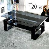 ガラステーブル ブラック センターテーブル オリジナル リビングテーブル コーヒーテーブル ロ?テーブル カフェテーブル 応接テーブル 120cm幅 120×60cm幅 モノトーン モダン おしゃれ リネア LINEA 強化ガラス 黒 ※GTLI