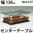 【送料無料】《New A-57-幅130cm×80cm》強化ガラス天板+下棚付きテーブルセンターテーブルリビングテーブルモダン系ゴージャスコーヒーテーブルローテーブルガラスセンターテーブルシンプル北欧風応接テーブル◆ブラウン