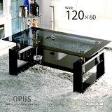 ガラステーブル ブラック センターテーブル オリジナル リビングテーブル コーヒーテーブル ロ?テーブル カフェテーブル 応接テーブル 120cm幅 120×60cm幅 モノトーン モダン おしゃれ オーパス OPUS 強化ガラス 黒