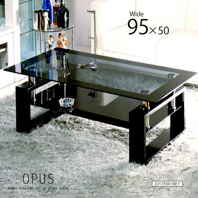 95×50cm幅 オリジナルガラステーブル OPUS オーパス ガラスセンターテーブル 幅95cm センターテーブル リビングテーブル コーヒーテーブル コーヒーテーブル 応接テーブル カフェテーブル モノトーン 強化ガラス ブラック ※GTOP