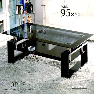 ガラステーブル ブラック センターテーブル オリジナル リビングテーブル ロ—テーブル コーヒーテーブル カフェテーブル 応接テーブル 95cm幅 95×50cm幅 モノトーン モダン おしゃれ オーパス OPUS 強化ガラス 黒 ※GTOP