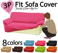 [3人掛けソファー用]8色対応!肘付きソファ用無地ソファーカバー